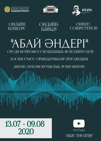 "«Абай әндері» (""Songs of Abay "") among non-professional performers"